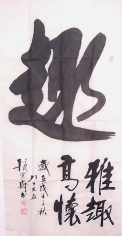 曲江书友书法作品展 - hanwa - 心灵的家园