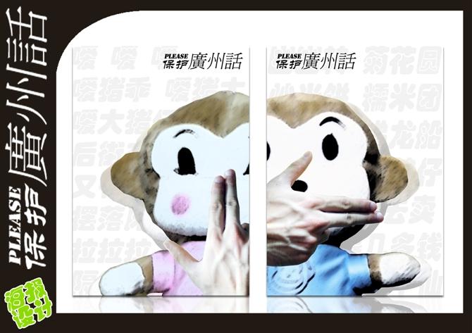 引用 请保护广州话 - akshi1991 - y952809175 的博客