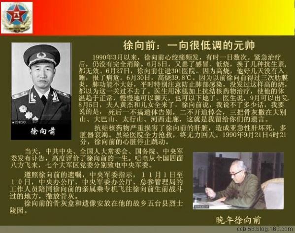 十大元帅的最后时刻「图文」 2009-03-28 15:22 - zwy2093312 - 聚文斋博客