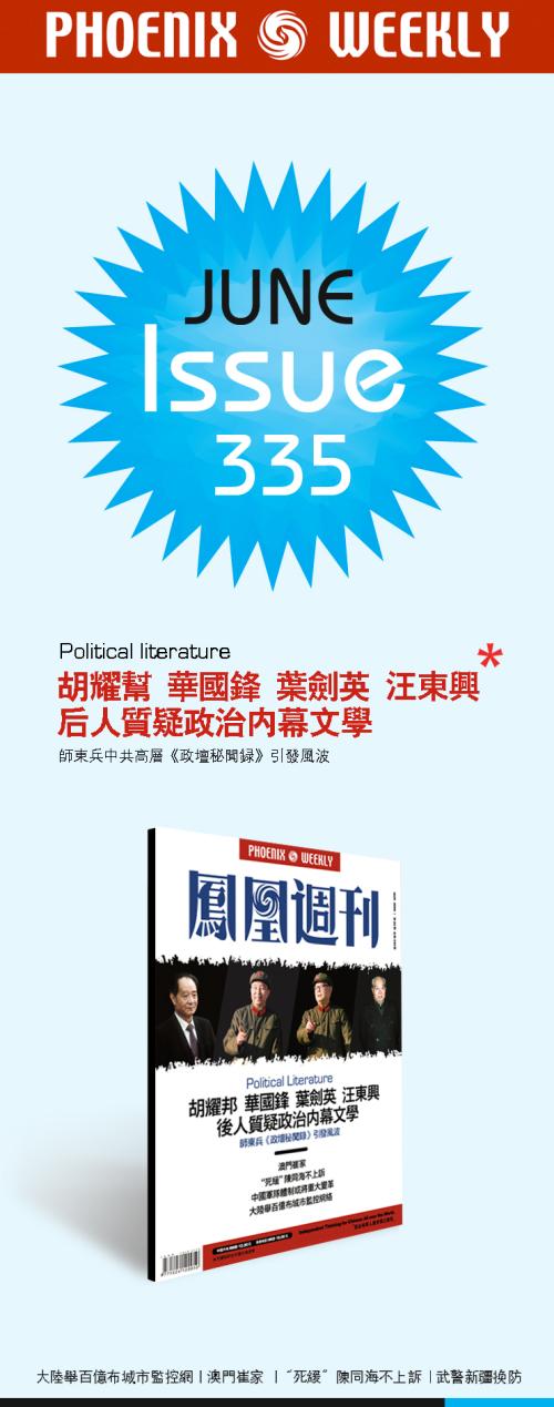 2009年第22期 总第335期 目录 - 凤凰周刊 - 凤凰周刊