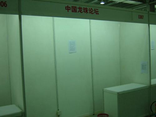 [龙论漫展日报] 9月28日,布展完毕! - DragonballCN - 中国龙珠论坛