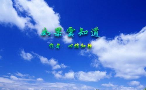 歌词 : 如果云知道 - 和静 - 心结和静
