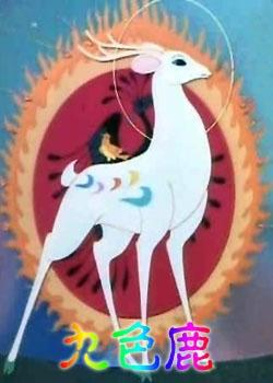 九色鹿(根据敦煌壁画故事改编) - 蓝诺 - 蓝诺的博客