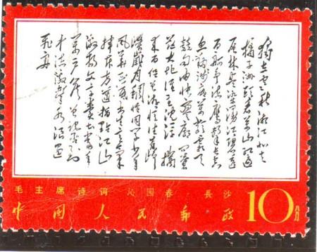 文革邮票欣赏--毛主席诗词 - 349577621 - 349577621的博客
