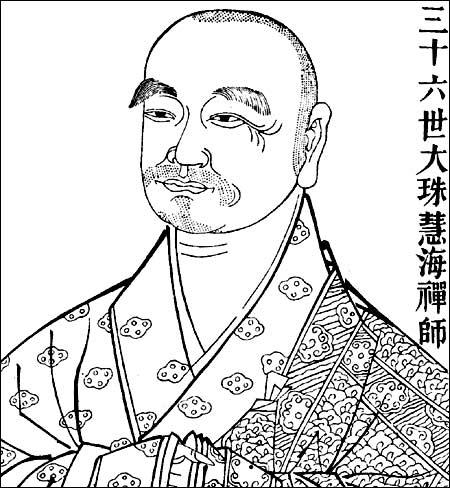 大珠慧海禅师语录1 - 龙泉义峰 - 龙泉义峰的博客