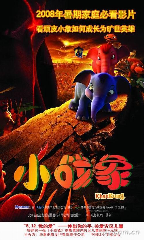 看《功夫熊猫》不如看《小战象》 - 蔡骏 - 蔡骏的博客