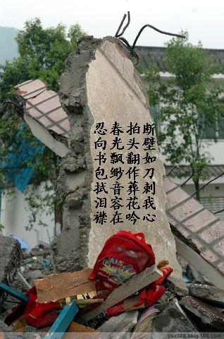 原创古体诗】512汶川大地震组诗之一 - 破故纸  - Fructus Psoraleae
