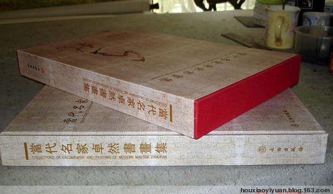 卓然2008年新版画册即将出炉 - 於菟牧者 - 卓然書畫資料庫