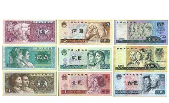 第四套人民币最新价格表 - Love Song - qhy791094293@126的博客