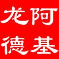 [原创]欢欢喜喜过大年 - 刘龙德 - 阿基龙德