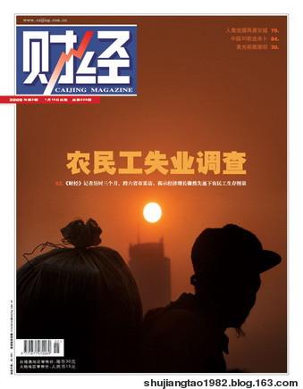 印象2009  之 农民工 - 易江南 - 纪念,为了遗忘