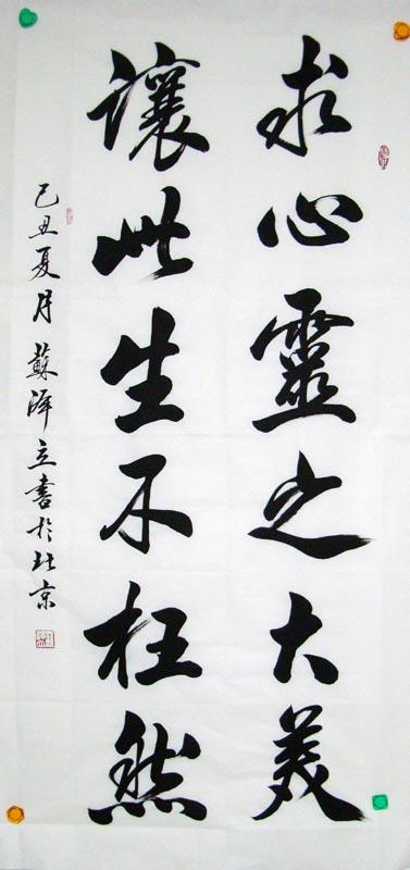 为韶山毛主席纪念馆书作两幅 - 苏泽立 - 苏泽立的博客