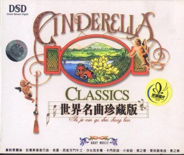 【专辑】世界名曲珍藏版CD1 - 淡淡的薄雾 - 音樂紅茶館