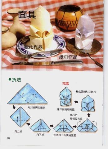 餐巾的艺术(教程) - 淡静如水 - 淡静如水