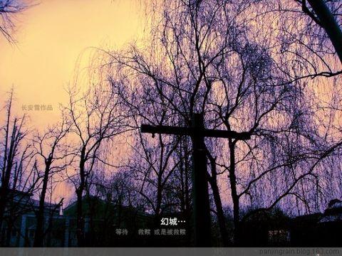 【原创摄影】幻城 - 长安雪uki。 - 终生逾越