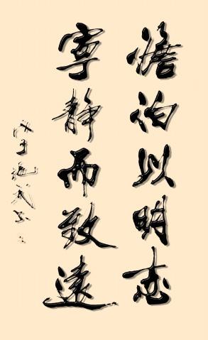 借花送(上京山人)前辈【为(书缘)老师赠墨宝学写】 - 毛毛 - 毛毛的博客
