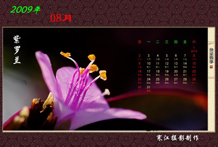 [原创]那一片片的思忆--09花卉台历 - 寒江独钓翁 - 非丝非竹醉翁居
