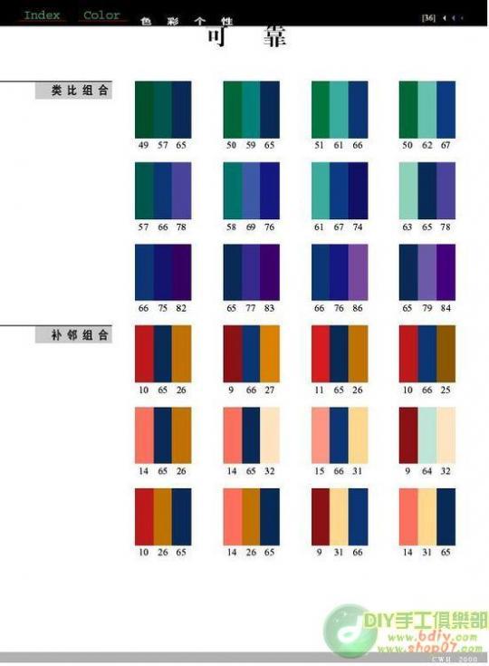 毛衣配色 绝对实用 - 一沙一世界 - 一沙一世界的博客