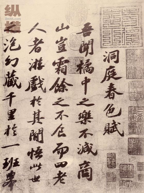 【书画中国】洞庭中山二赋-苏轼 - 曹戈签名 - 曹戈签名博客