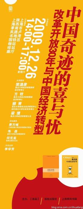 中国奇迹:洗具还是杯具 - 李华芳 - 李华芳的博客