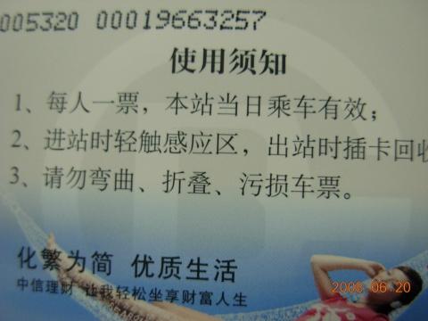 北京地铁采用新的乘车售票系统 - 也是凡人 - 奋笔疾书