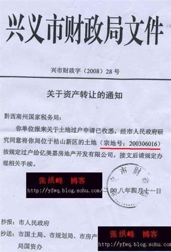 揭开黔国税职工630元每平购得百套楼盘事件-张洪峰 - 张洪峰 - 张洪峰