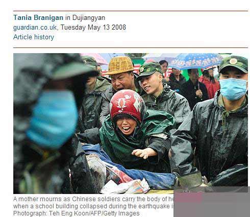 英国卫报歪曲报道中国地震