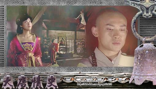 大唐情史之我言(原创) - 馨竹儿青青 - 馨竹儿青青