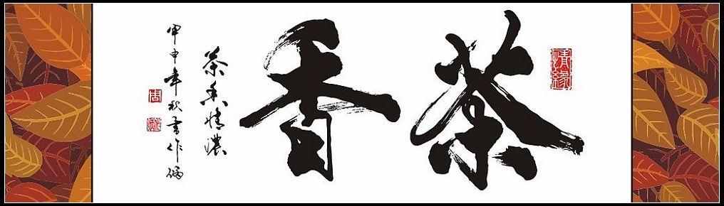 清淡博客顶图(二) - 维华精舍 - 维华精舍