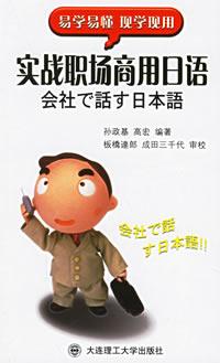 新书出版了 - hong--成功日语 - 成功日语--学习日语走向幸福人生