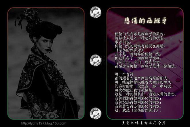 【天籁纯音】吉他:《悲伤的西班牙》 - 西门冷月 -                  .