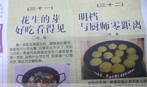 新晚报·美食发现之旅32:明档 与厨师零距离 - 美食地图 - 非常美食地图