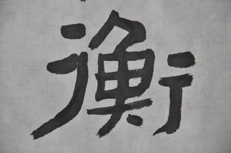 咬文嚼字 - 修亭心迹 - 修亭心迹