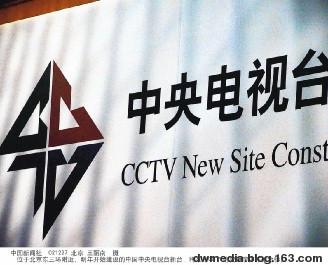 中国政府拟投入450亿创立CNN式电视台 - zousuper - 媒事说说看