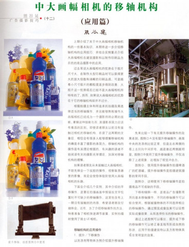 商业静物广告摄影布光技巧教程 - 光影随行 - 光影.杂志