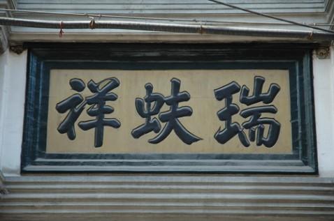老北京的绸布店 - 卤煮 - 過年好