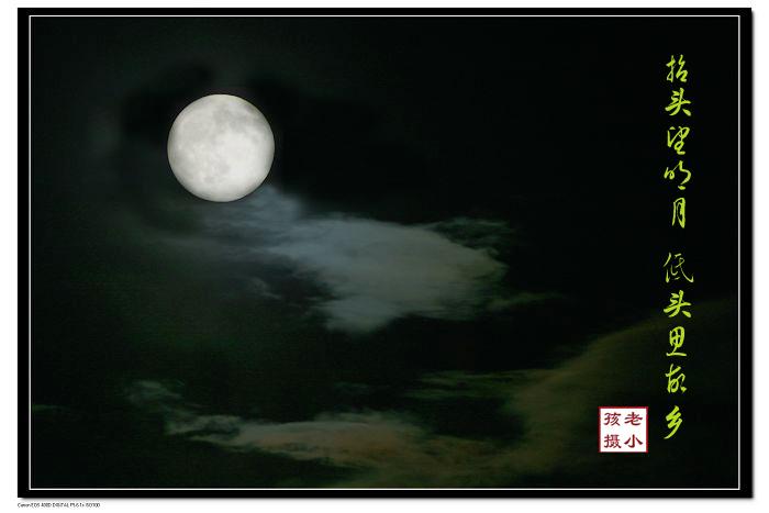 今天的月亮 - maqh1950 - 两个老小孩的博客