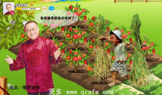 开心农场偷菜搞笑 - 红叶风萧萧  - 红叶风萧萧