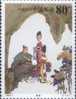 赏心悦目的古典文学名著邮票 - 349577621 - 349577621的博客