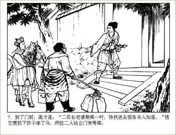 河北美版西游记连环画之九 【高老庄】 - 丁午 - 漫话西游