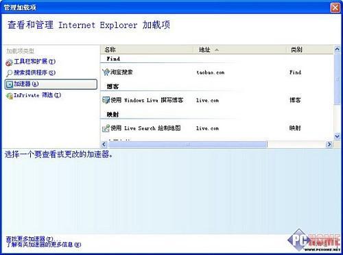 上网更快速IE8正式版新功能全面体验(2)