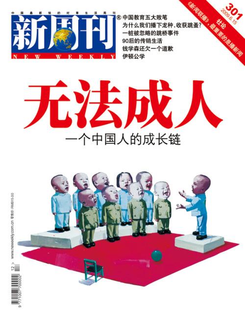 301期 无法成人:一个中国人的成长链 - 新周刊 - 新周刊