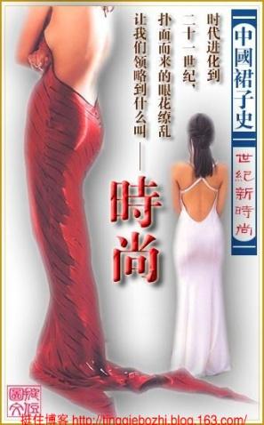 【图文原创】献礼三八——中国裙子史 - 挺住 - 挺且博之——挺住就是胜利!