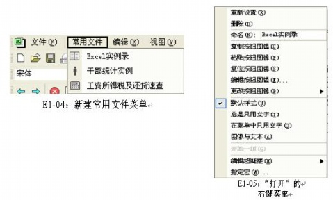 第一章  Excel简介 - 快乐老头 - liangdahuai2008的博客