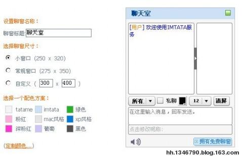 网易博客代码  (在线聊天室) - hdly006502 - .