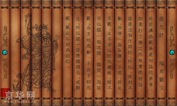 孙子兵法 三十六计绝版图 - 自然 - 735496552 的博客