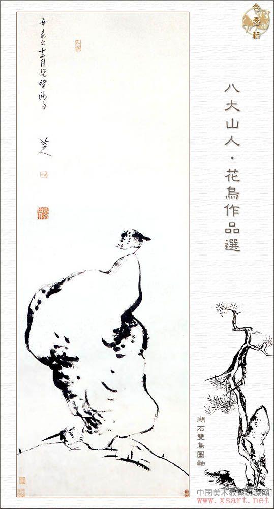 八大山人画欣赏 - 刘军长 - 汝州奇石网