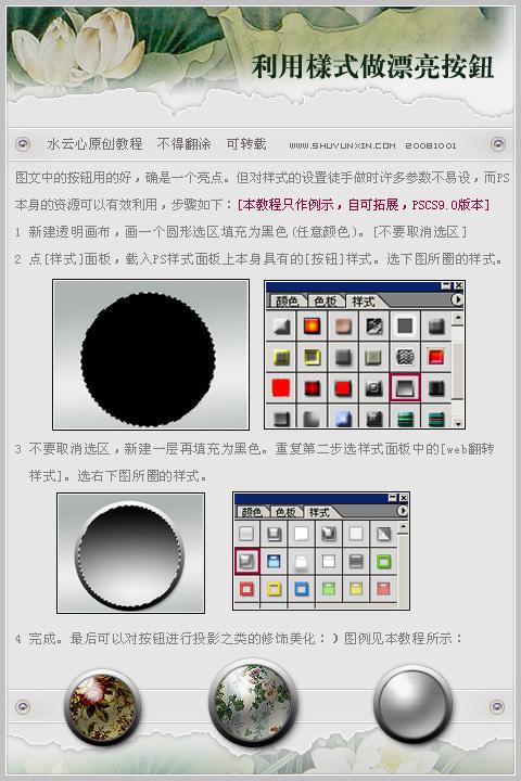 【PS教程】利用样式做漂亮按钮 - f12lian - 缘份的天空
