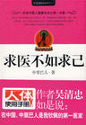 孝敬父母的最好礼物(中里巴人) - zhuhuasohu - 汩汩的博客