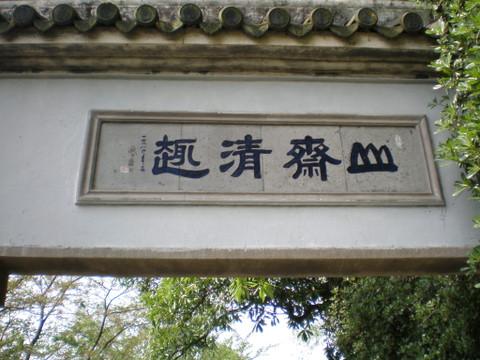 华东五市的几幅书法精品(一)【原创】 - 一了大师 - 一了大师